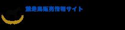 サラブレッドマーケット